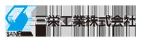 三栄工業株式会社